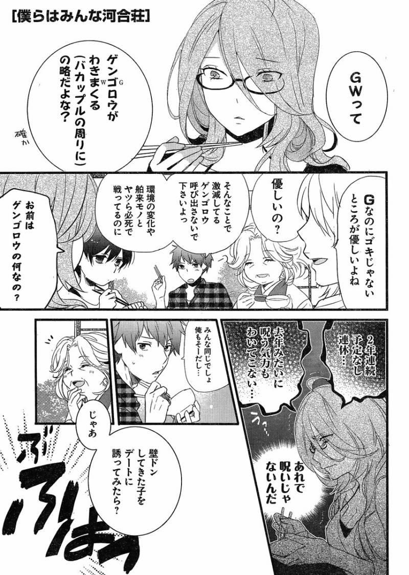 Bokura wa Minna Kawaisou - Chapter 52 - Page 1