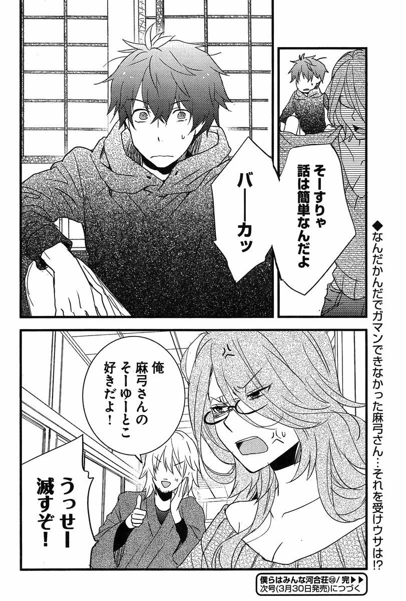 Bokura wa Minna Kawaisou - Chapter 58 - Page 23