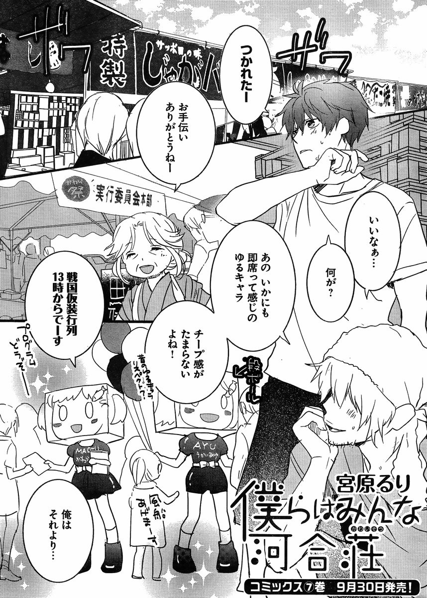 Bokura wa Minna Kawaisou - Chapter 63 - Page 1
