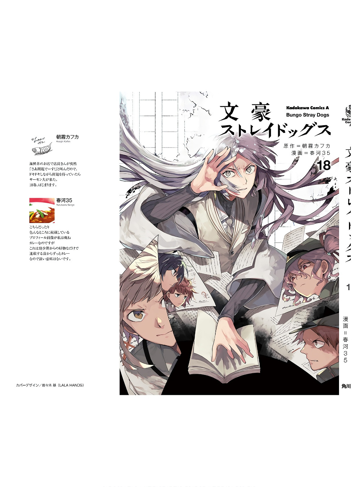 Bungou Stray Dogs - Chapter Volume-18 - Page 1