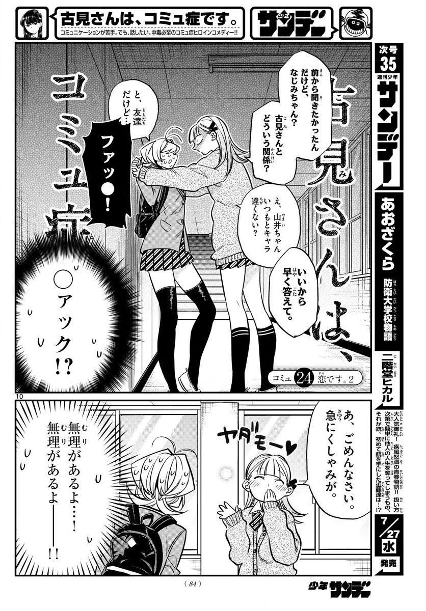 Komi-san wa Komyushou Desu. - 古見さんはコミュ症です。 - Chapter 024 - Page 1