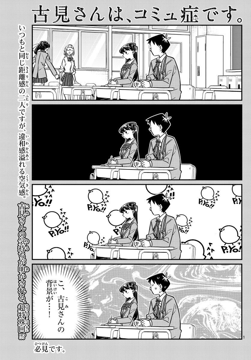 Komi-san wa Komyushou Desu. - 古見さんはコミュ症です。 - Chapter 026 - Page 1