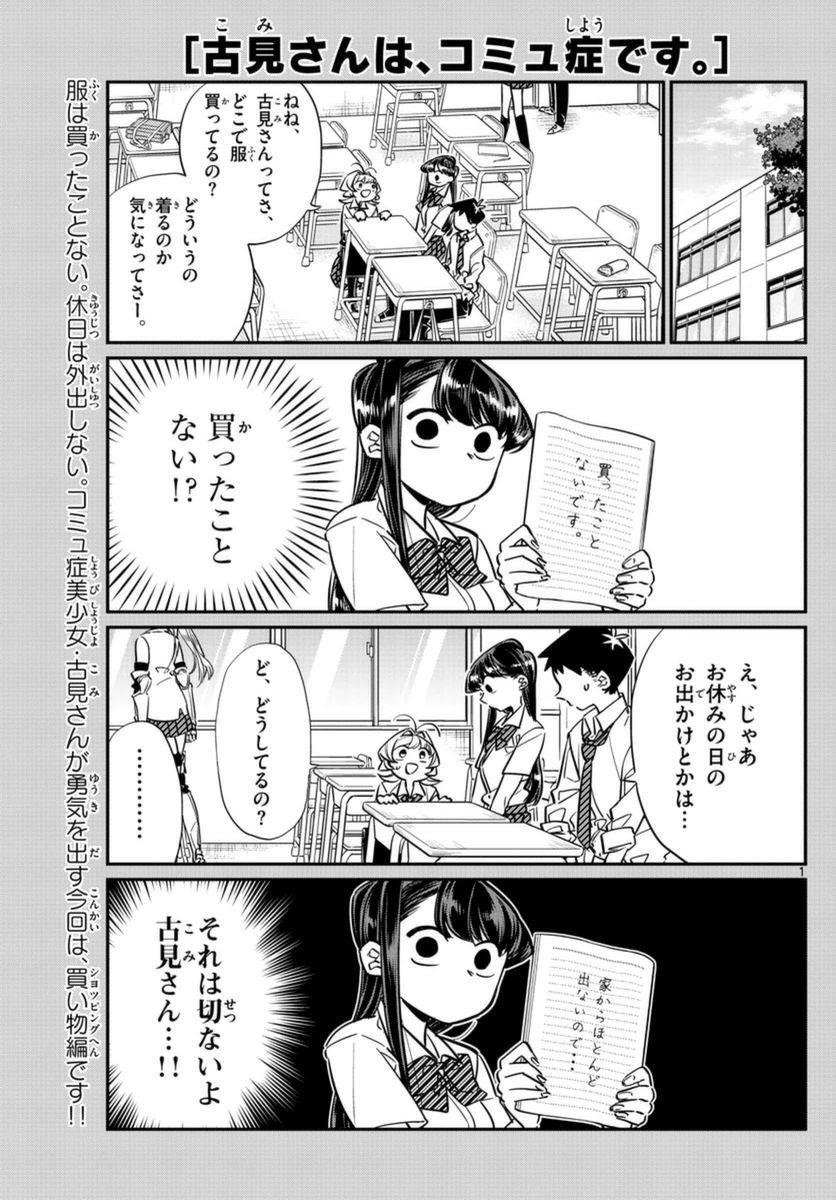 Komi-san wa Komyushou Desu. - 古見さんはコミュ症です。 - Chapter 033 - Page 1