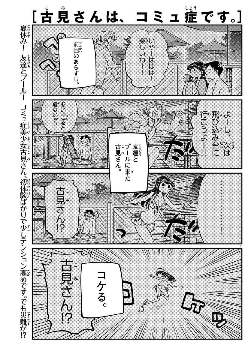 Komi-san wa Komyushou Desu. - 古見さんはコミュ症です。 - Chapter 040 - Page 1