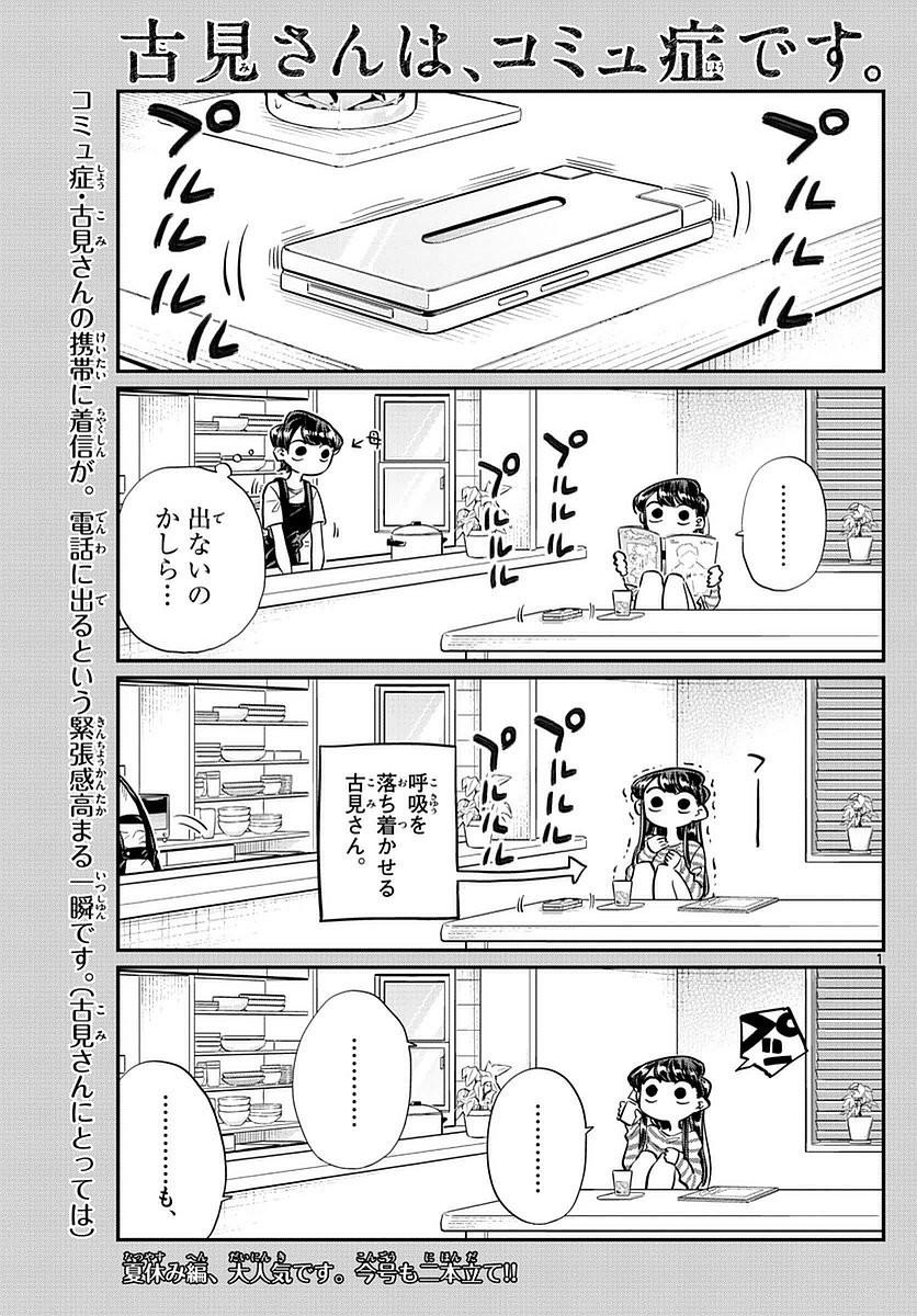 Komi-san wa Komyushou Desu. - 古見さんはコミュ症です。 - Chapter 043 - Page 1