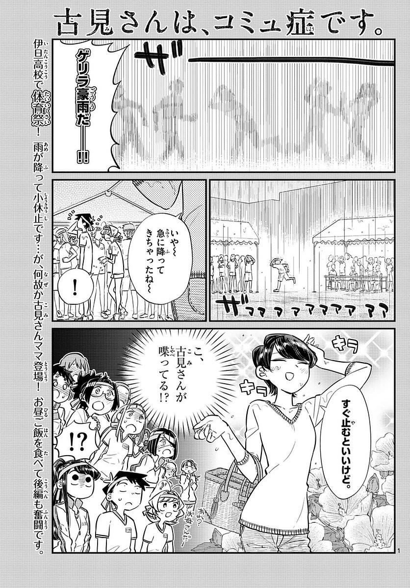 Komi-san wa Komyushou Desu. - 古見さんはコミュ症です。 - Chapter 055 - Page 1