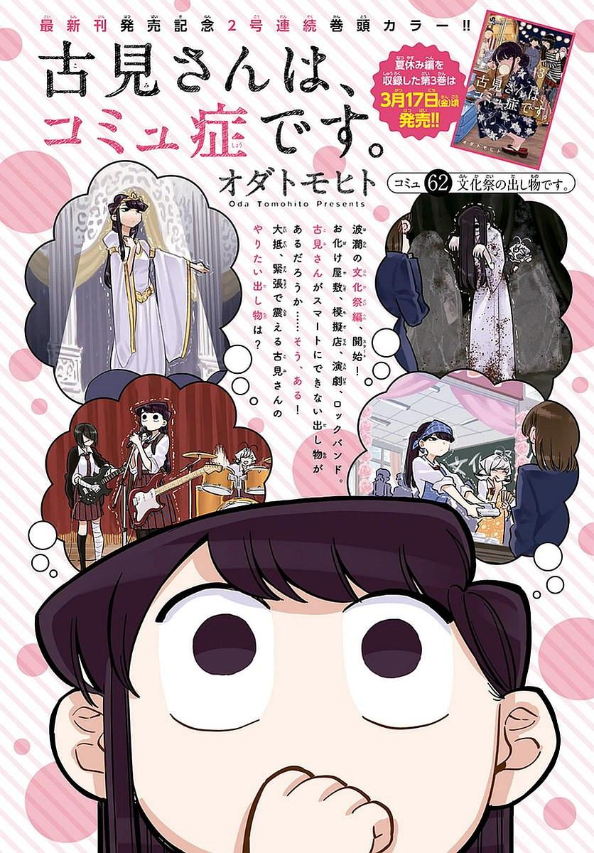 Komi-san wa Komyushou Desu. - 古見さんはコミュ症です。 - Chapter 062 - Page 1