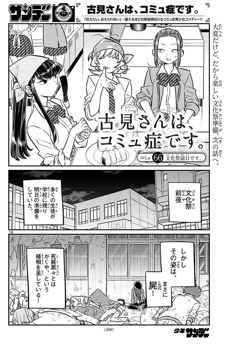 Komi-san wa Komyushou Desu. - 古見さんはコミュ症です。 - Chapter 066 - Page 1
