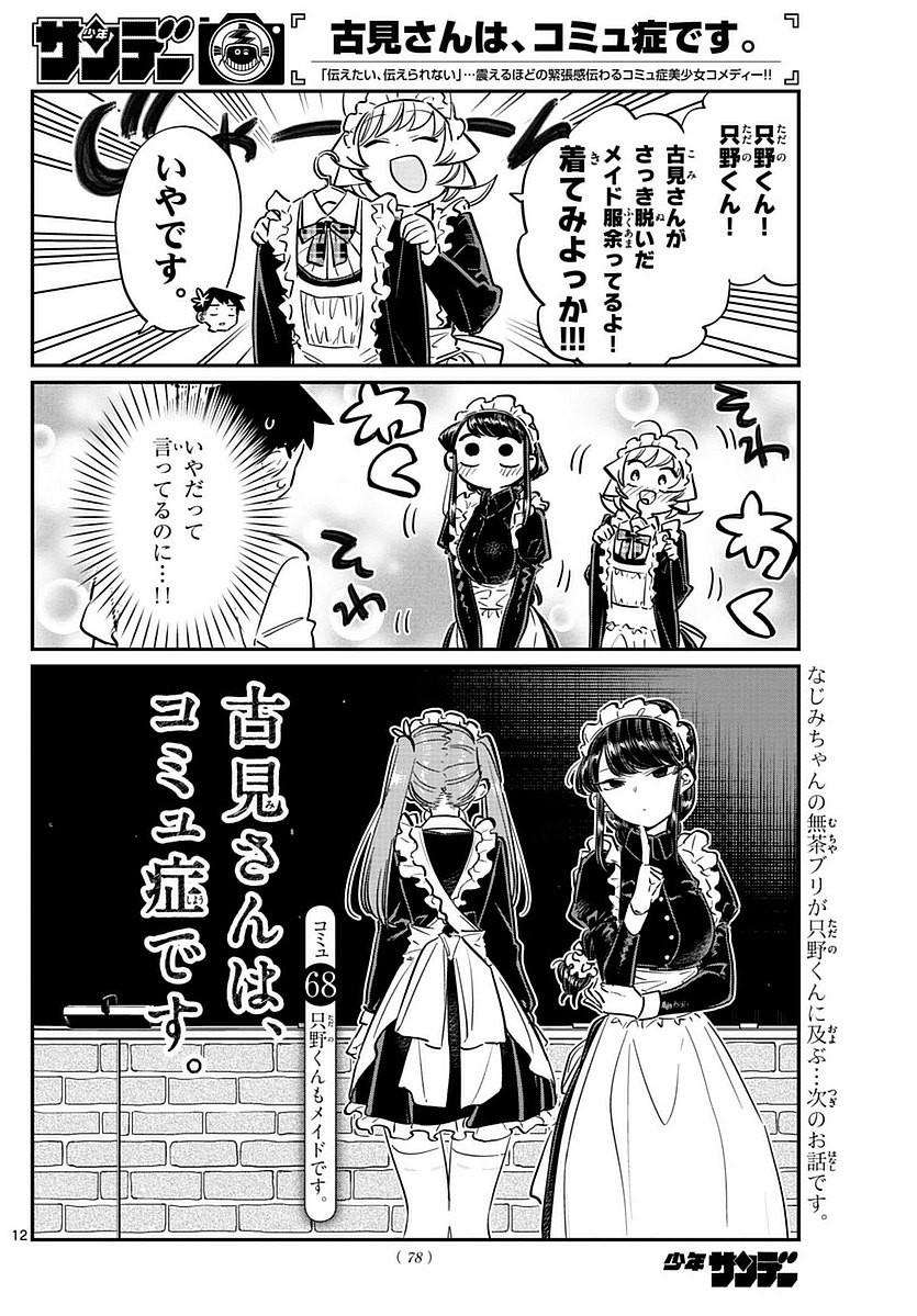 Komi-san wa Komyushou Desu. - 古見さんはコミュ症です。 - Chapter 068 - Page 1