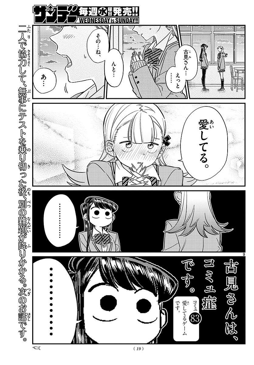Komi-san wa Komyushou Desu. - 古見さんはコミュ症です。 - Chapter 083 - Page 1