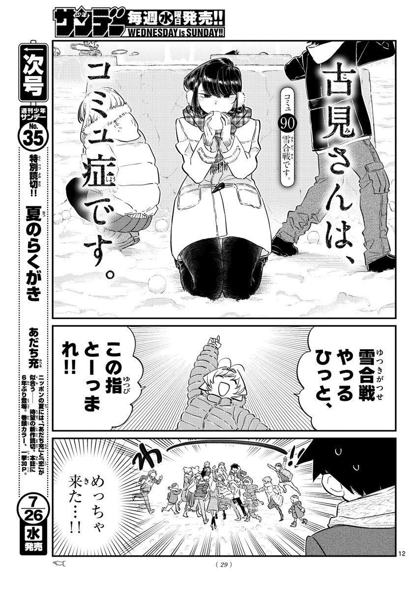 Komi-san wa Komyushou Desu. - 古見さんはコミュ症です。 - Chapter 090 - Page 1