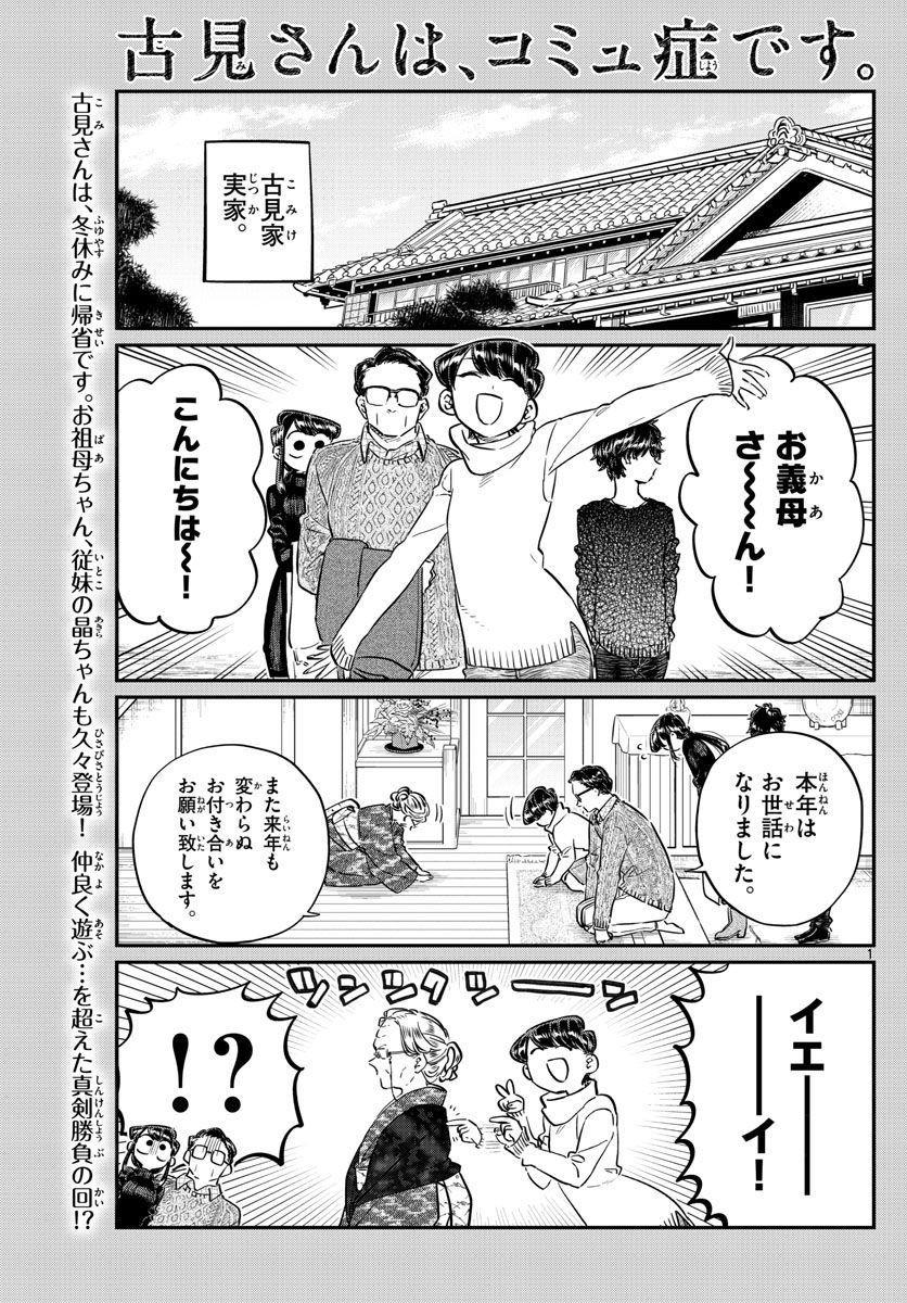 Komi-san wa Komyushou Desu. - 古見さんはコミュ症です。 - Chapter 091 - Page 1