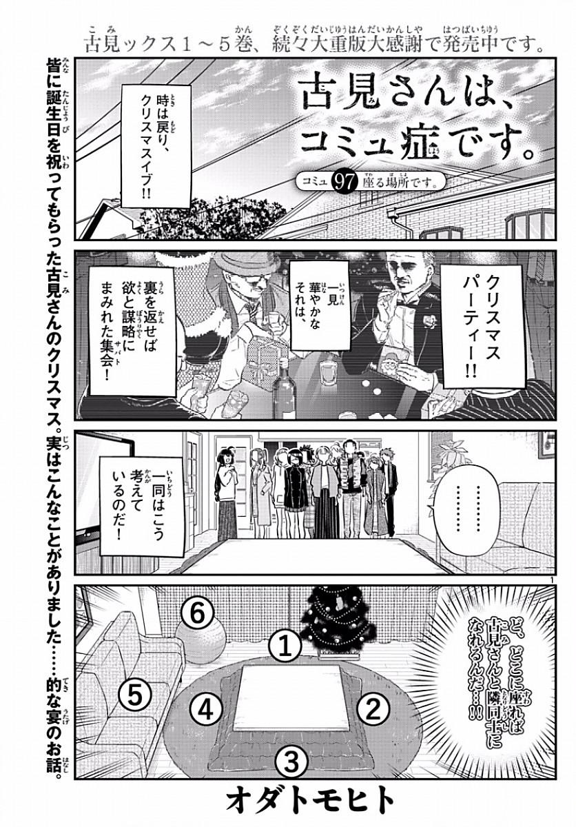 Komi-san wa Komyushou Desu. - 古見さんはコミュ症です。 - Chapter 097 - Page 1