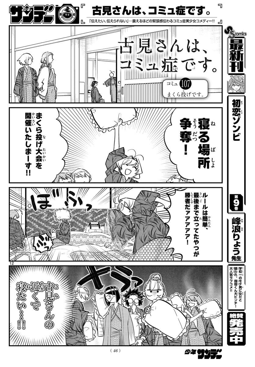 Komi-san wa Komyushou Desu. - 古見さんはコミュ症です。 - Chapter 107 - Page 1