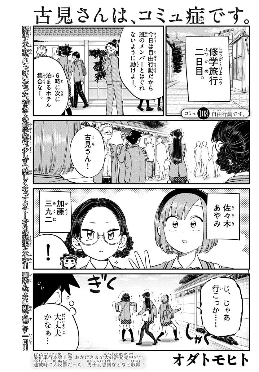 Komi-san wa Komyushou Desu. - 古見さんはコミュ症です。 - Chapter 108 - Page 1