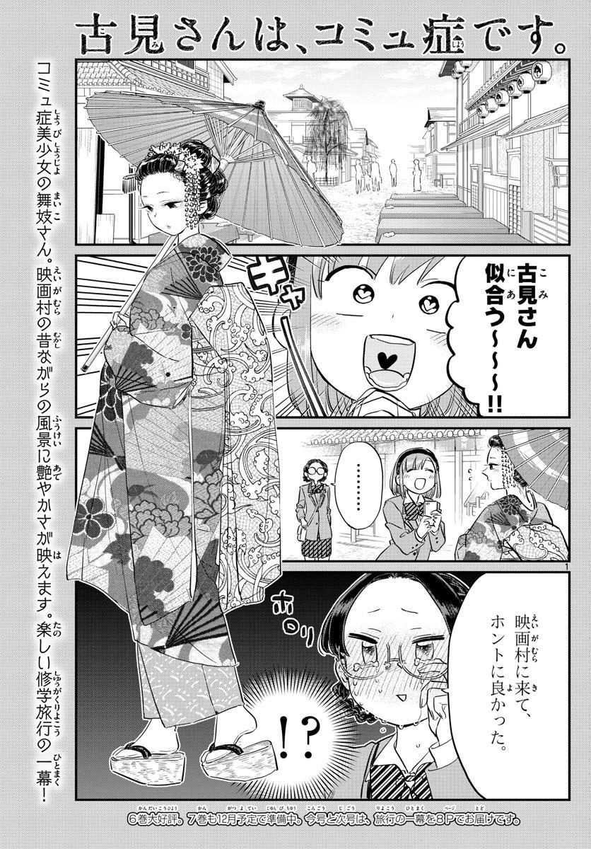 Komi-san wa Komyushou Desu. - 古見さんはコミュ症です。 - Chapter 109 - Page 1