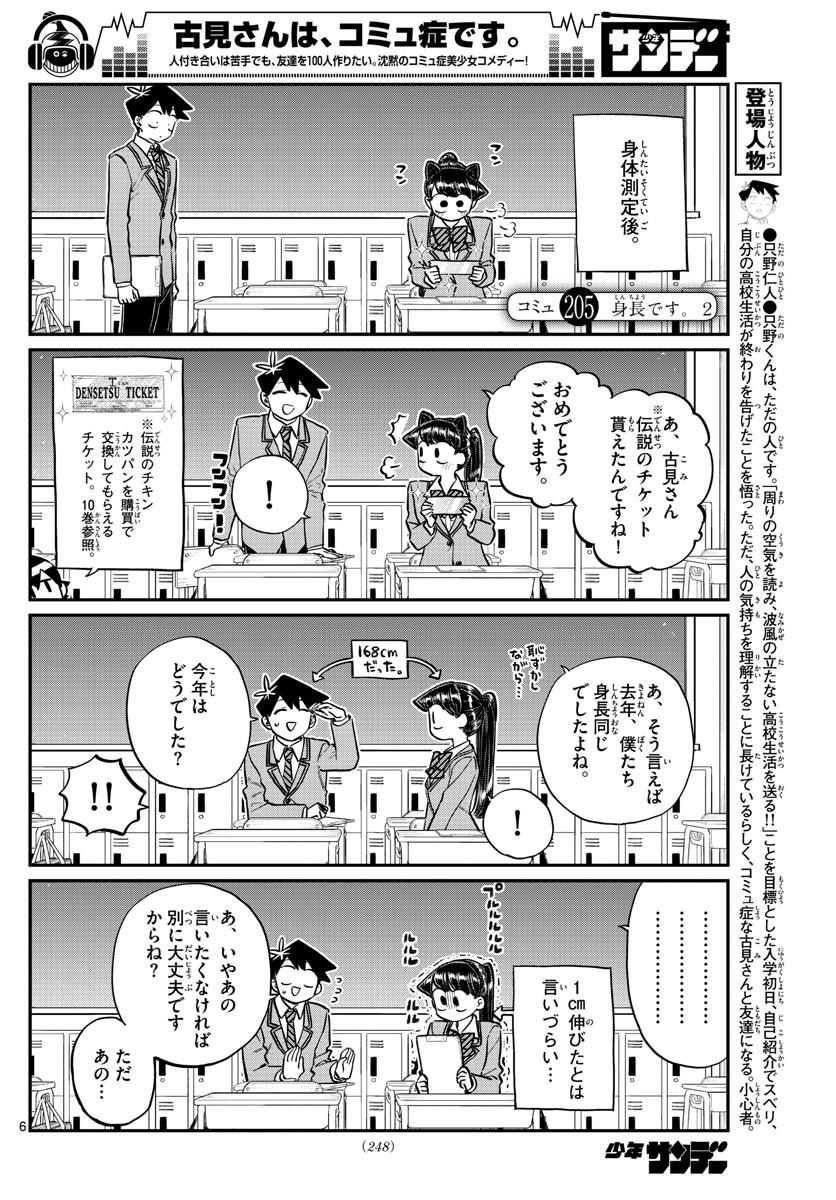 Komi-san wa Komyushou Desu. - 古見さんはコミュ症です。 - Chapter 205 - Page 1