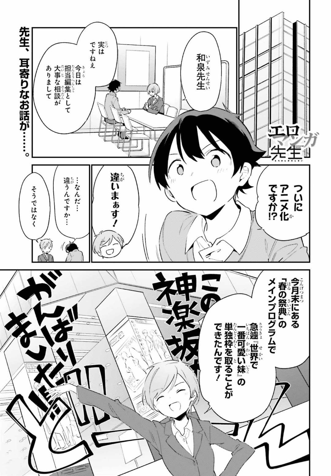 Ero Manga Sensei - Chapter 66 - Page 1