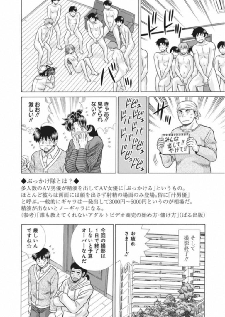Futari Ecchi - Chapter 516 - Page 16