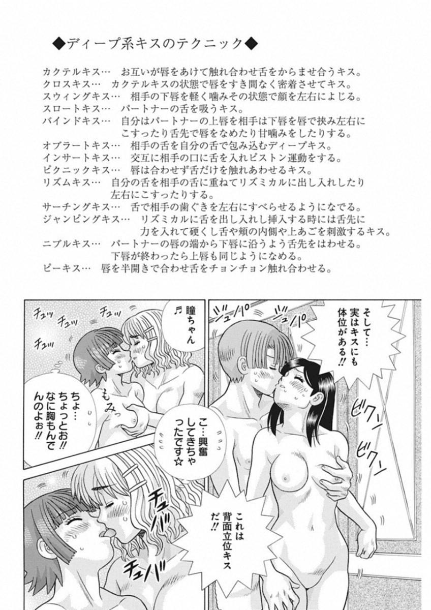 Futari Ecchi - Chapter 518 - Page 16