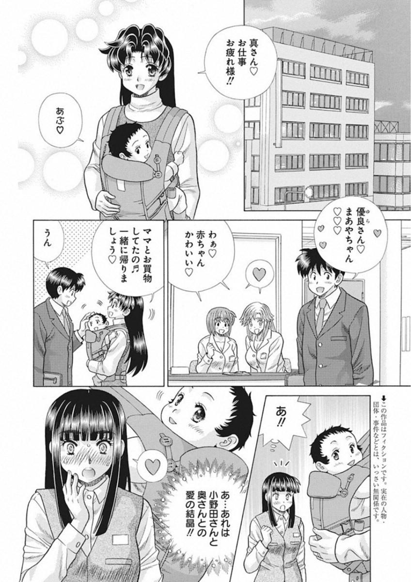Futari Ecchi - Chapter 521 - Page 2