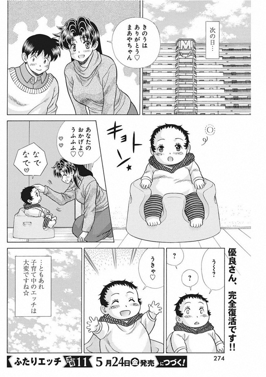 Futari Ecchi - Chapter 524 - Page 18