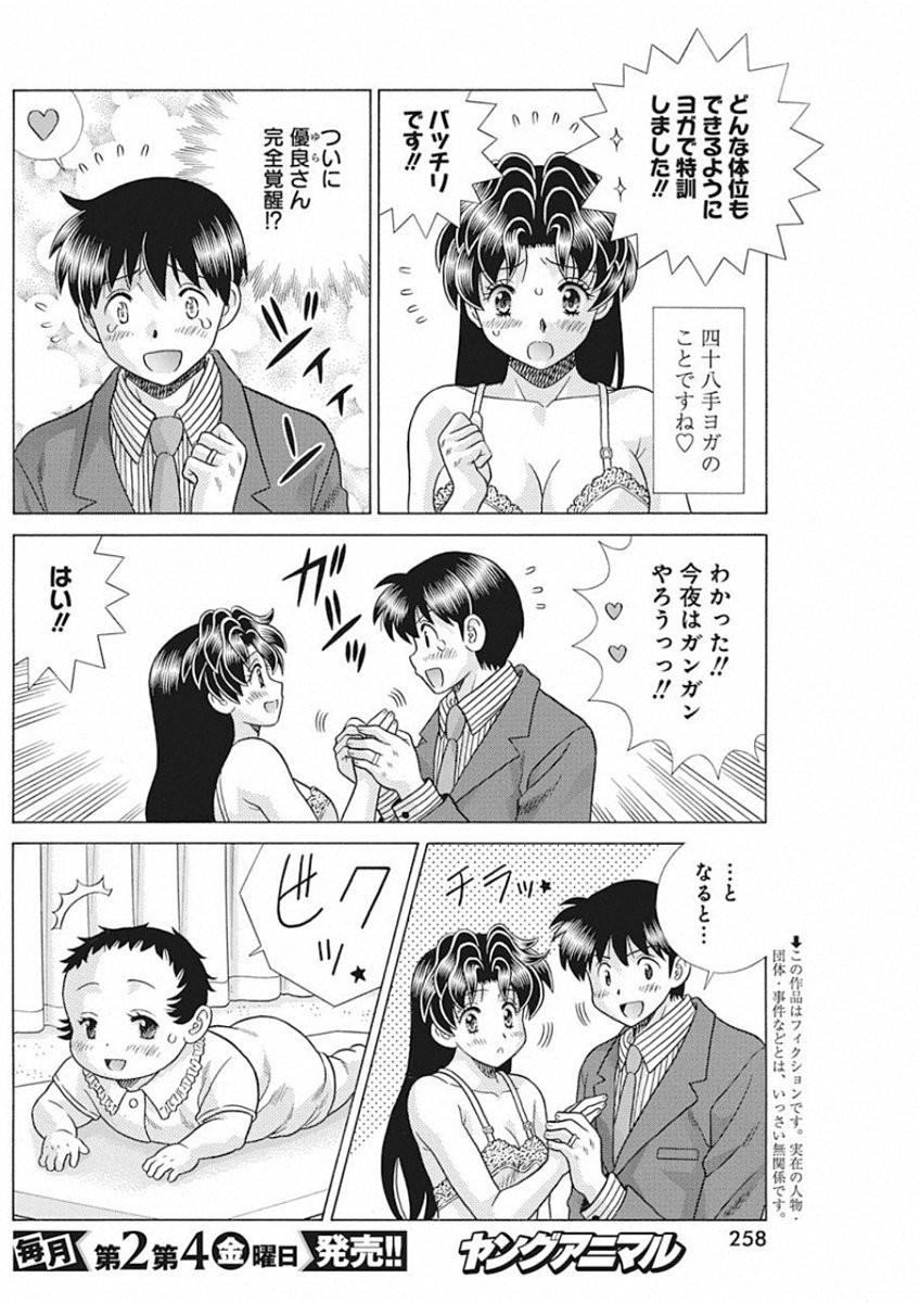 Futari Ecchi - Chapter 524 - Page 2