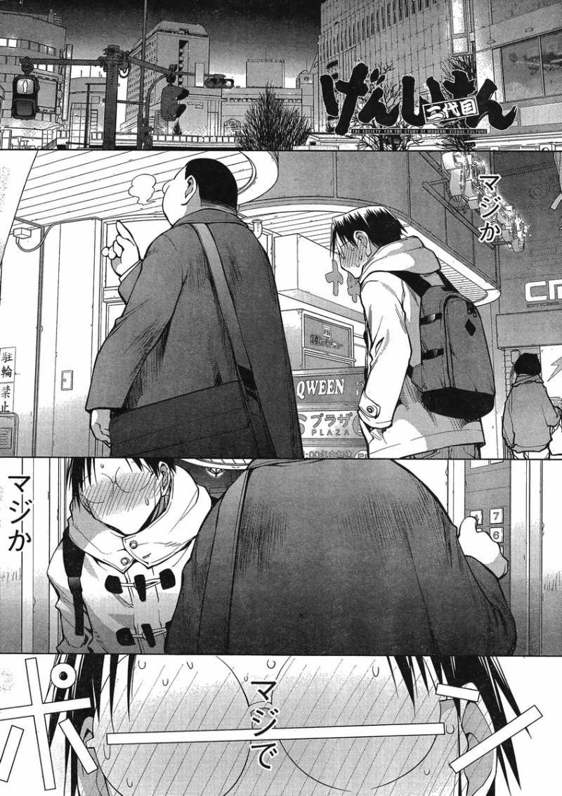 Genshiken - Chapter 102 - Page 1