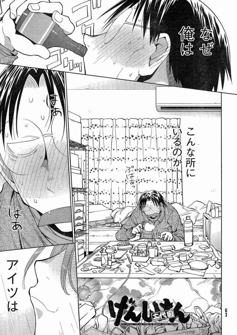 Genshiken - Chapter 103 - Page 1