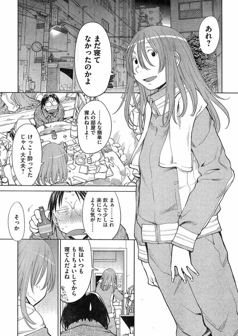 Genshiken - Chapter 103 - Page 3