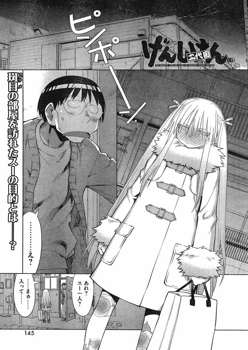Genshiken - Chapter 105 - Page 1