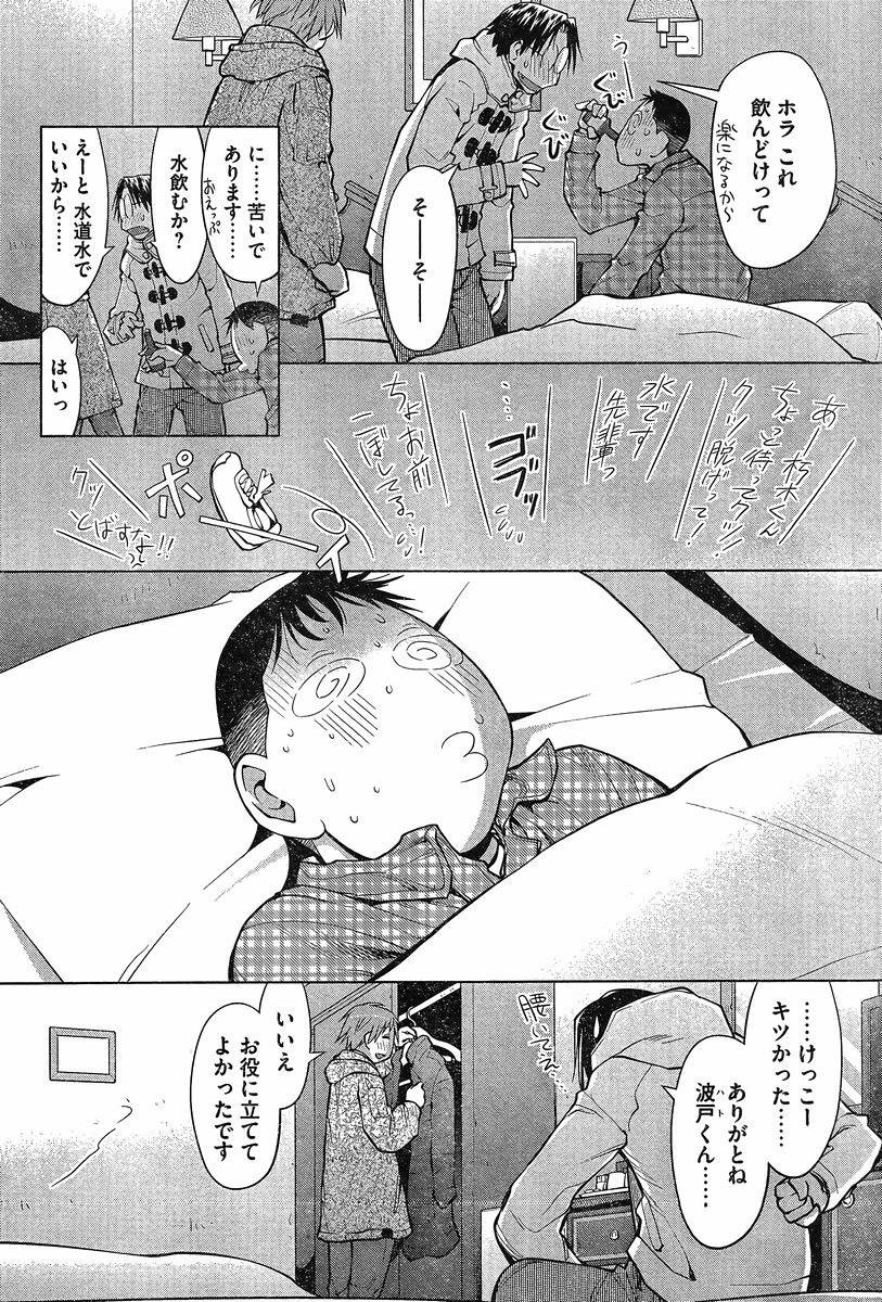 Genshiken - Chapter 110 - Page 2