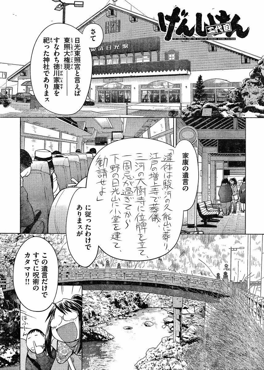 Genshiken - Chapter 112 - Page 1