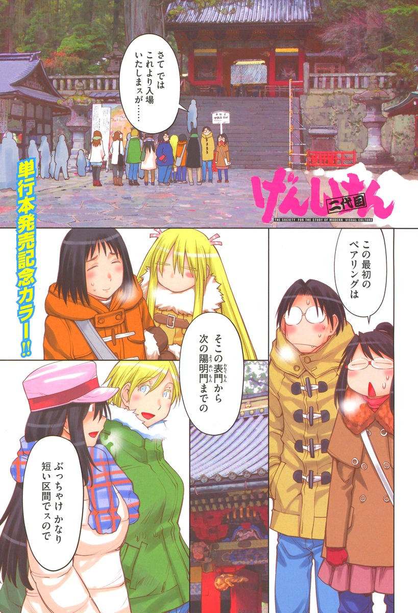 Genshiken - Chapter 113 - Page 1