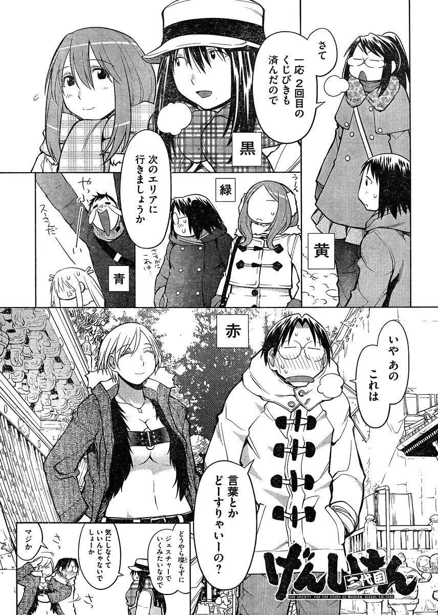 Genshiken - Chapter 114 - Page 1