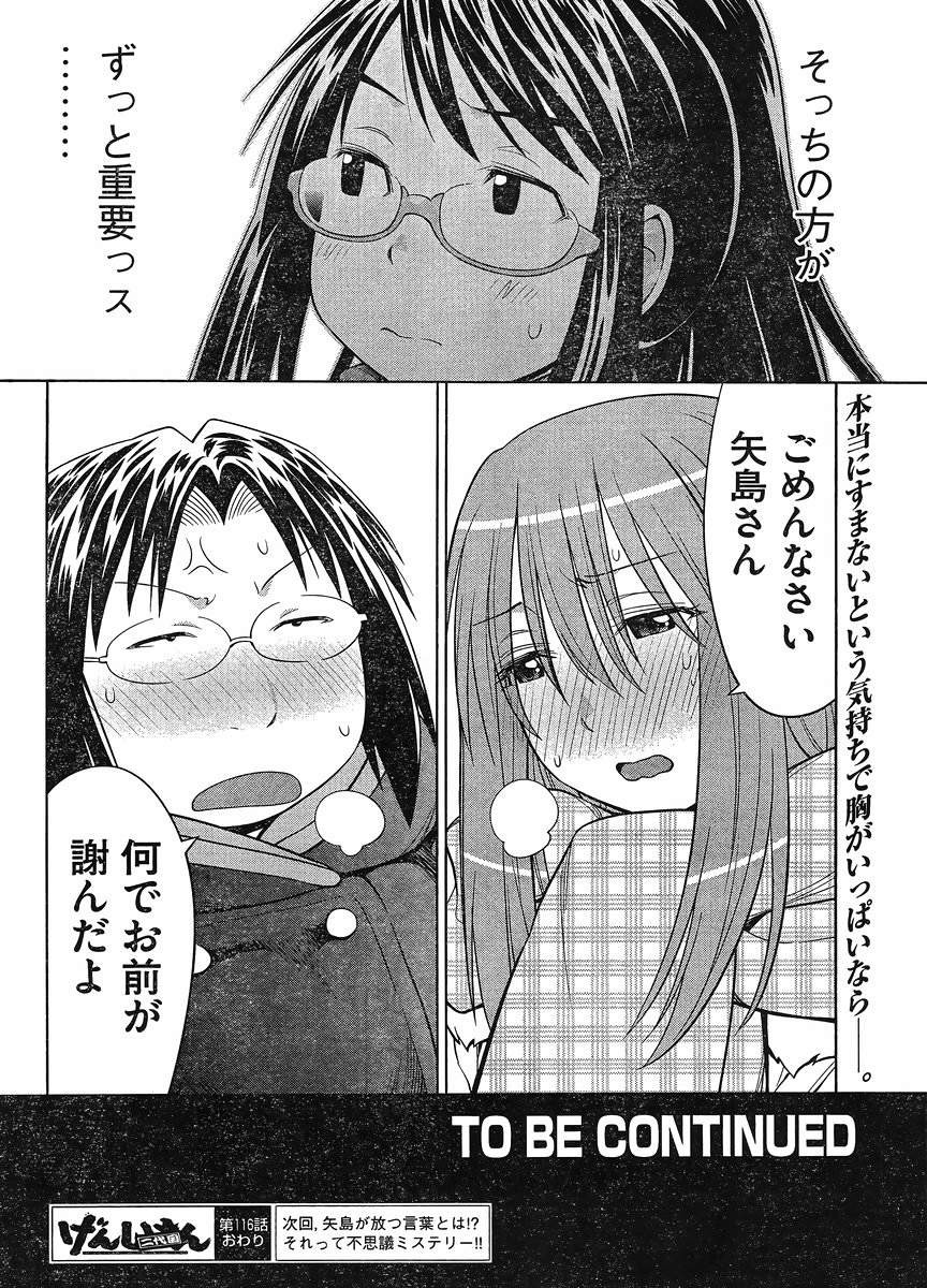 Genshiken - Chapter 116 - Page 24