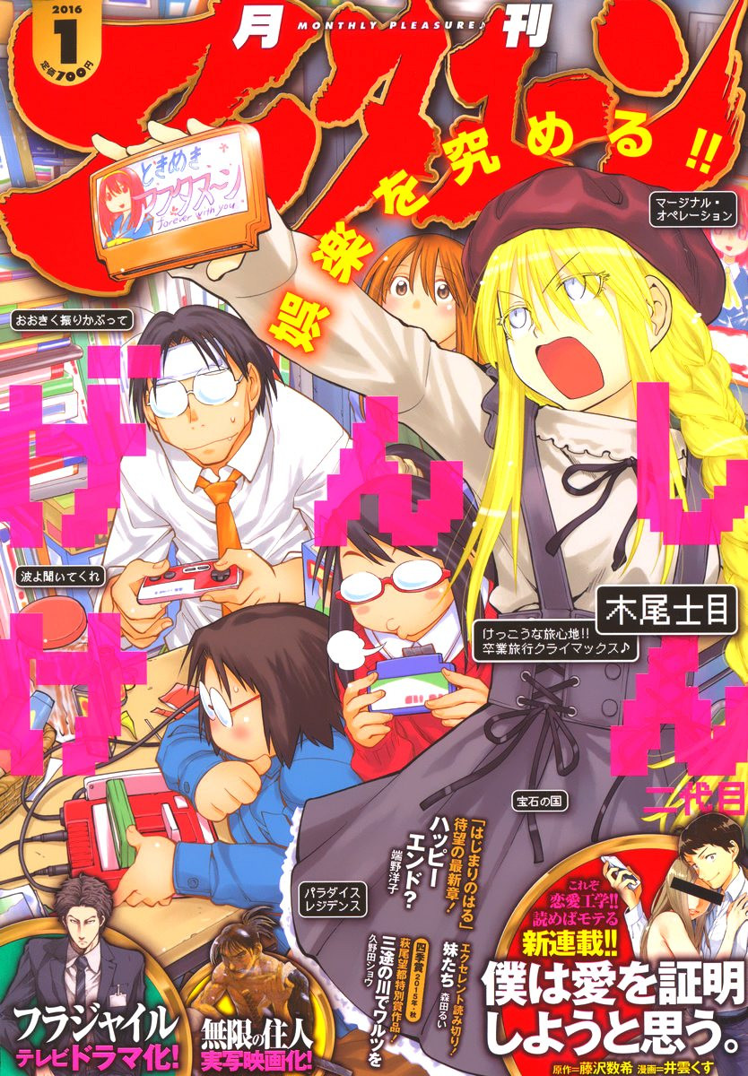 Genshiken - Chapter 118 - Page 1