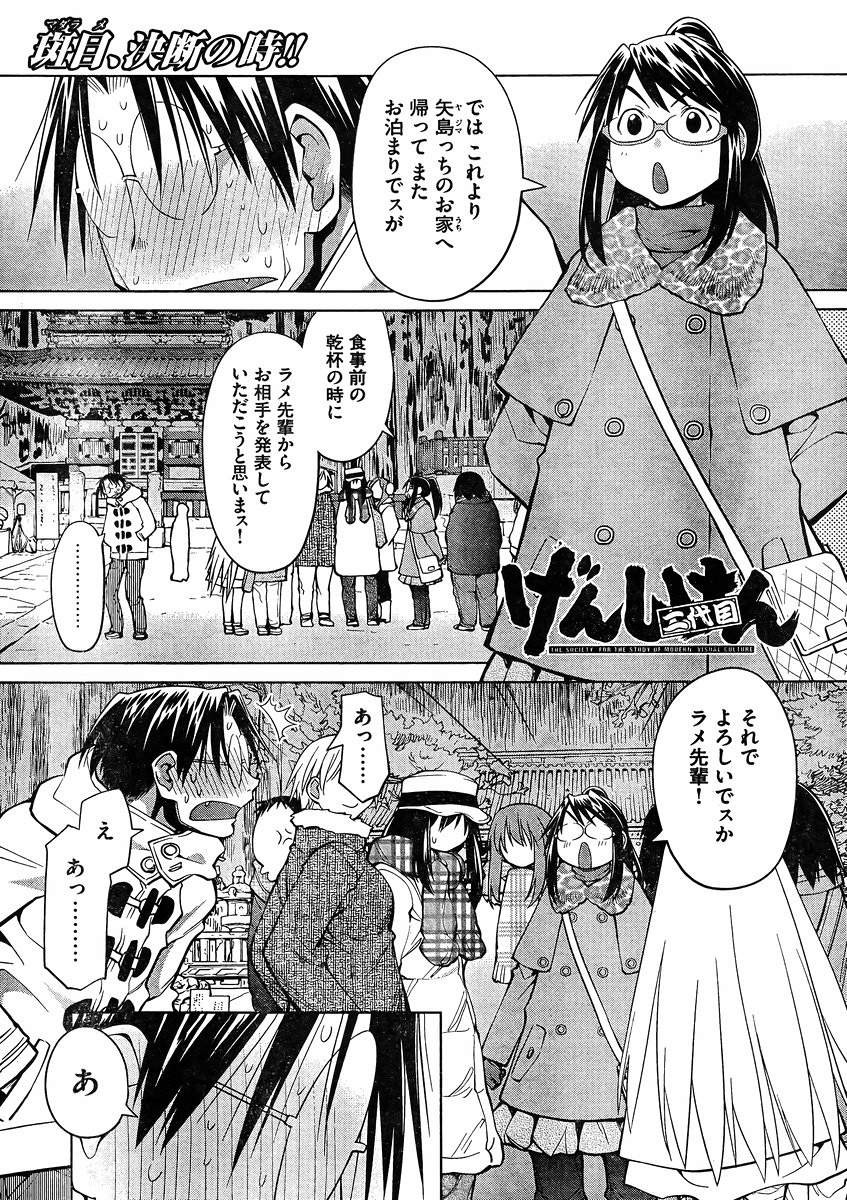 Genshiken - Chapter 121 - Page 1