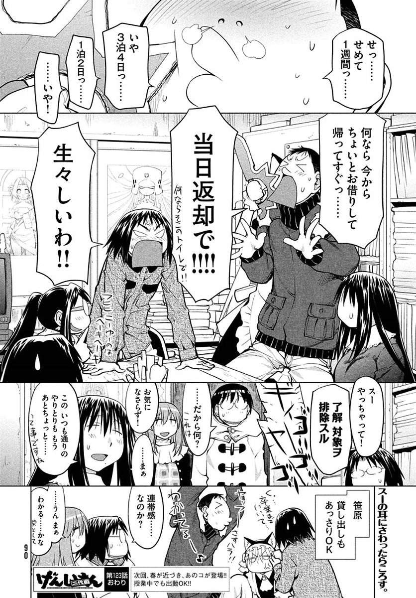 Genshiken - Chapter 123 - Page 27