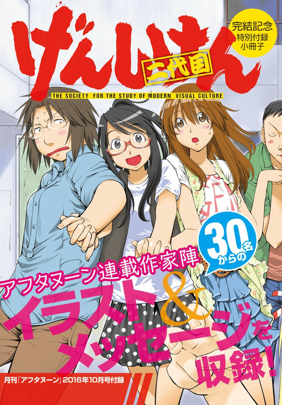 Genshiken - Chapter 127.5 - Page 1