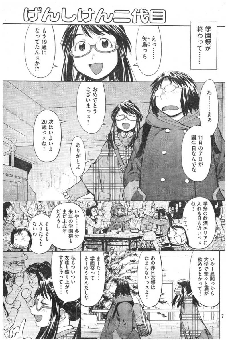 Genshiken - Chapter 82 - Page 1