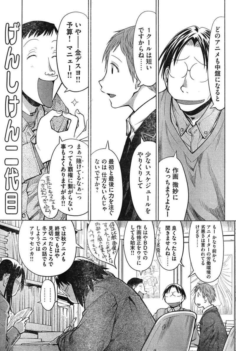 Genshiken - Chapter 87 - Page 1