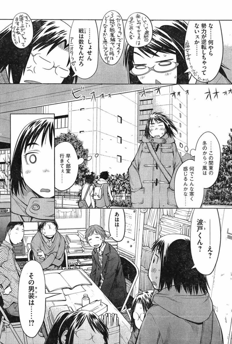 Genshiken - Chapter 87 - Page 2