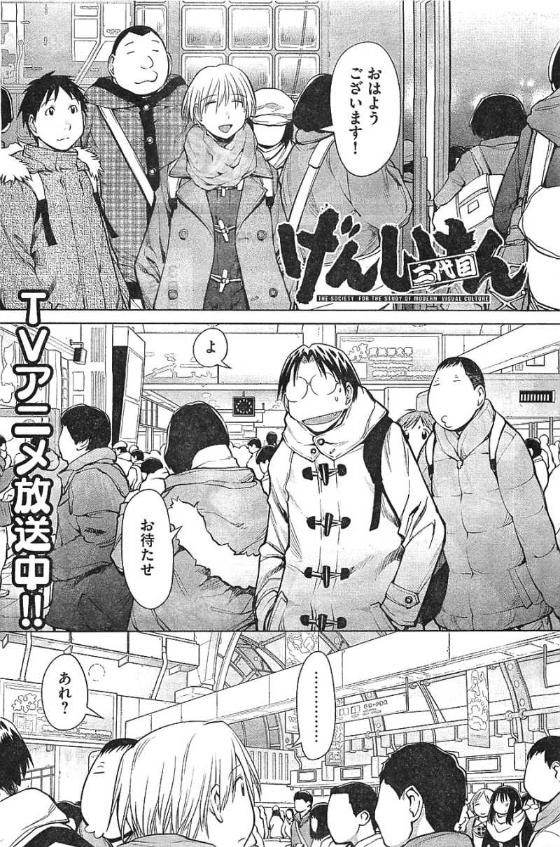 Genshiken - Chapter 90 - Page 1