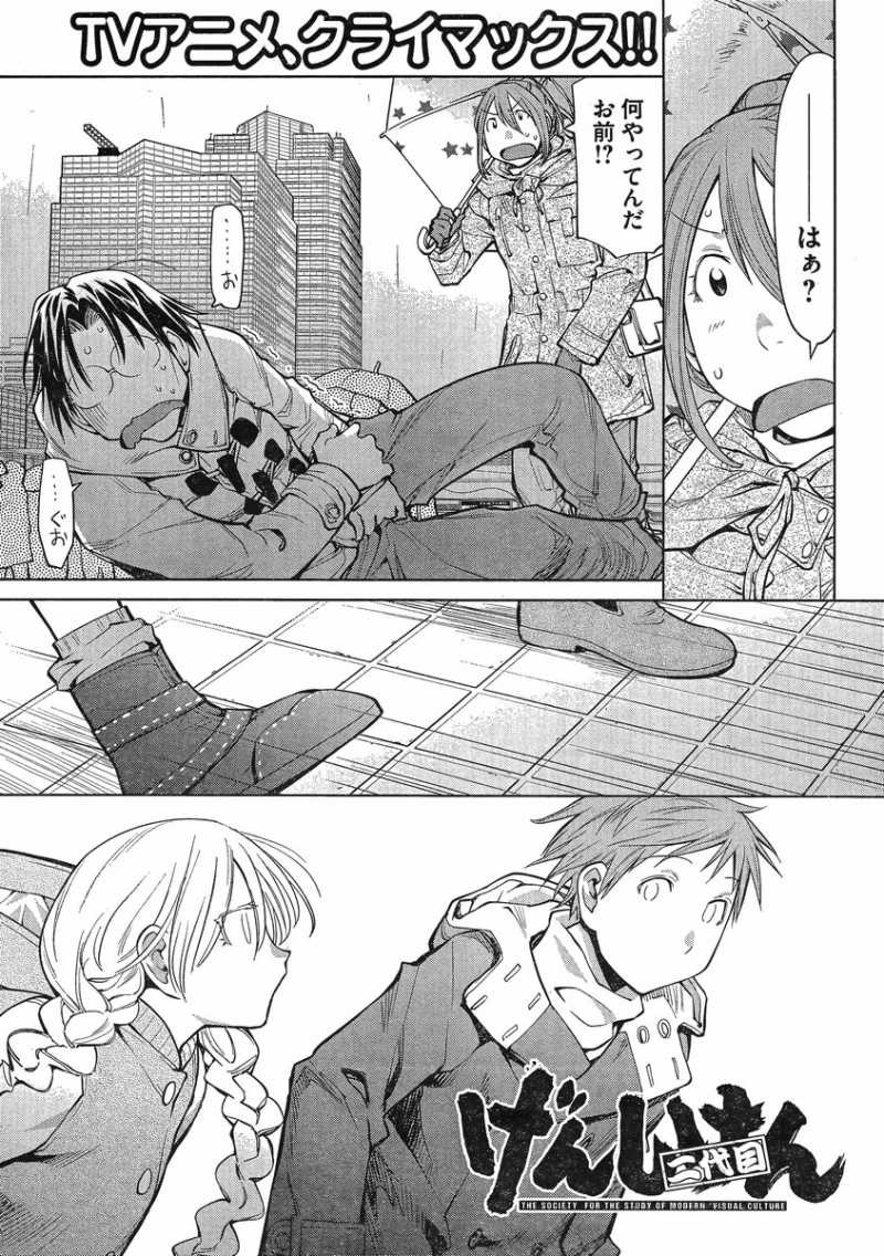 Genshiken - Chapter 92 - Page 1