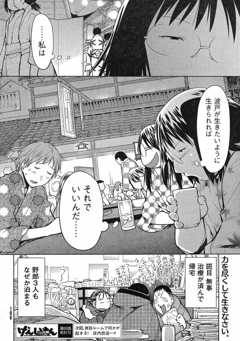 Genshiken - Chapter 92 - Page 26