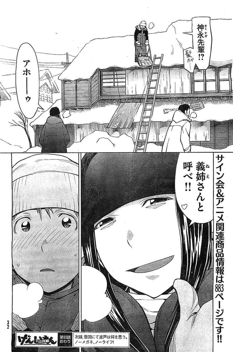 Genshiken - Chapter 93 - Page 28