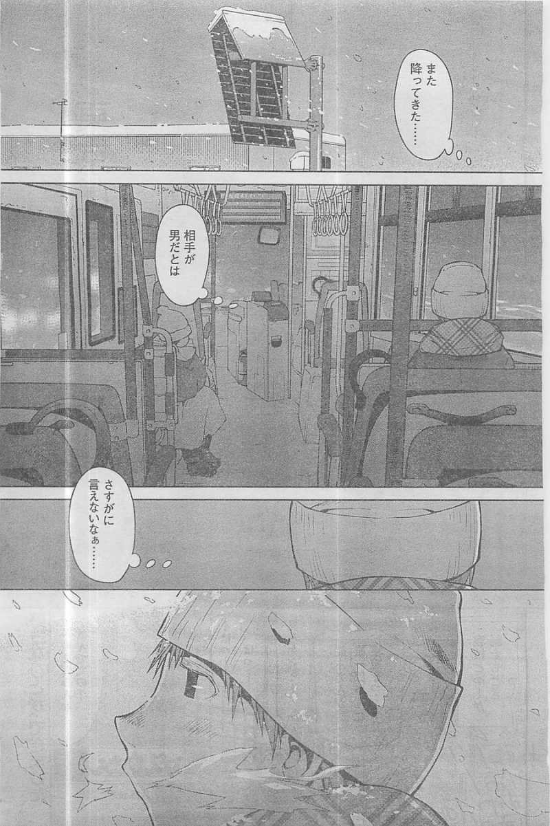 Genshiken - Chapter 94 - Page 27