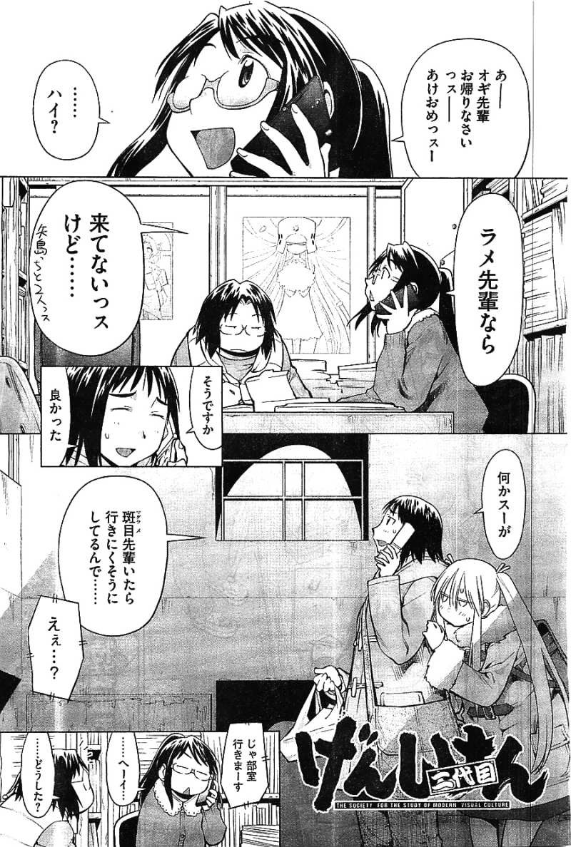 Genshiken - Chapter 95 - Page 1