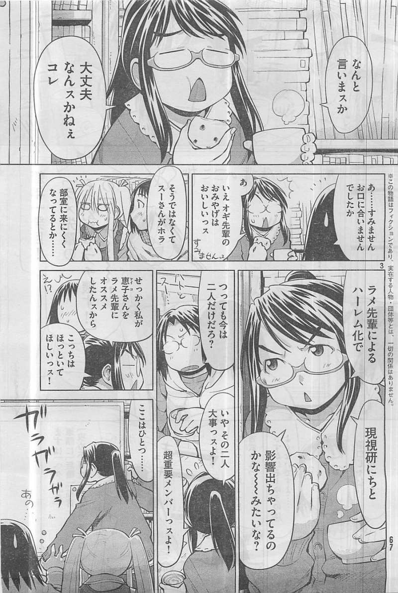 Genshiken - Chapter 95 - Page 3